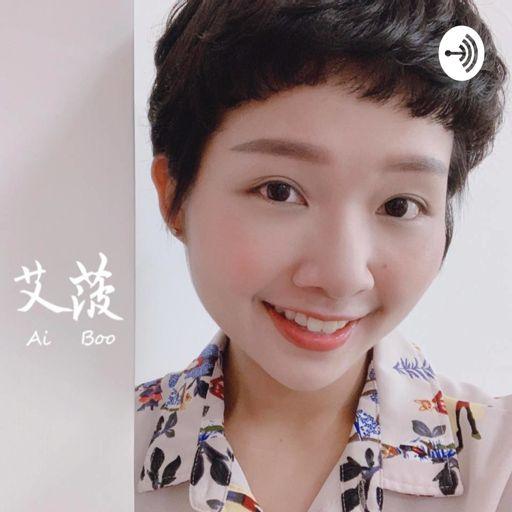 Cover art for podcast 艾菠手工紋繡藝術