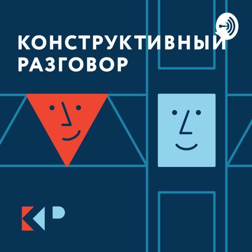 Cover art for podcast Конструктивный разговор
