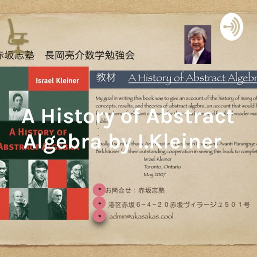 Cover art for podcast ー A History of Abstract Algebra by I.Kleiner ー 長岡亮介数学勉強会