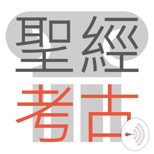 Cover art for podcast 聖經考古