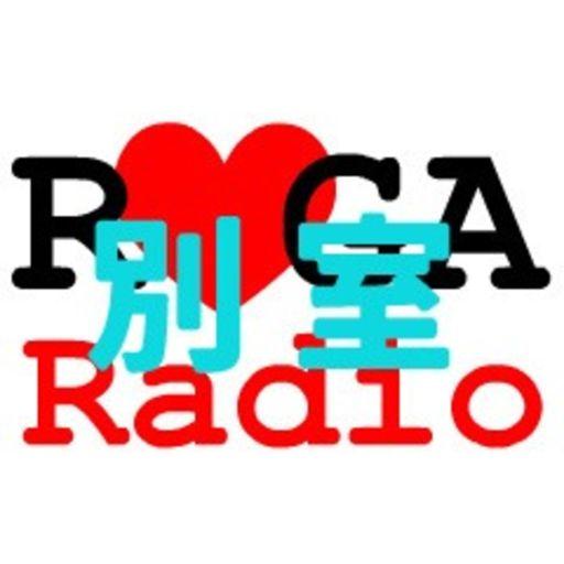 Cover art for podcast るがラジオ別室