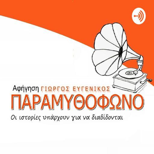 Cover art for podcast Παραμυθόφωνο