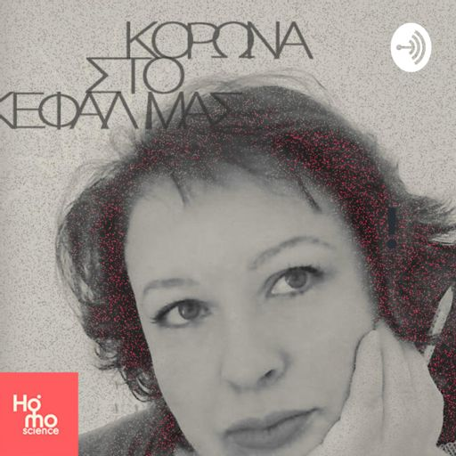 Cover art for podcast Κορώνα στο κεφάλι μας!