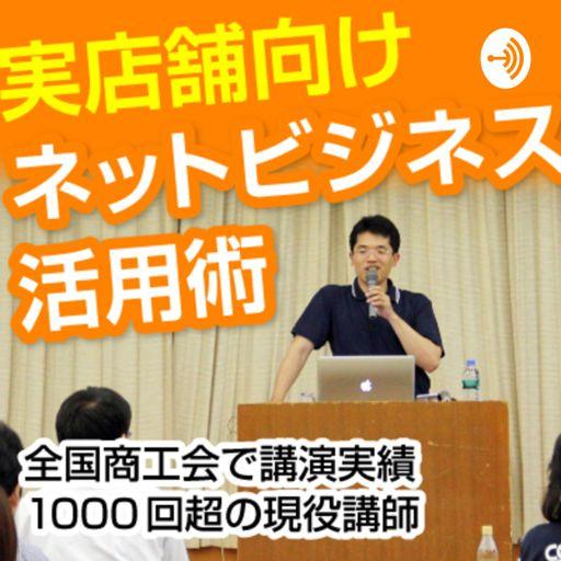 Cover art for podcast 横田秀珠の人工知能AIから学ぶネットビジネス活用術