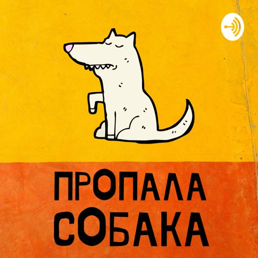 Cover art for podcast Пропала собака