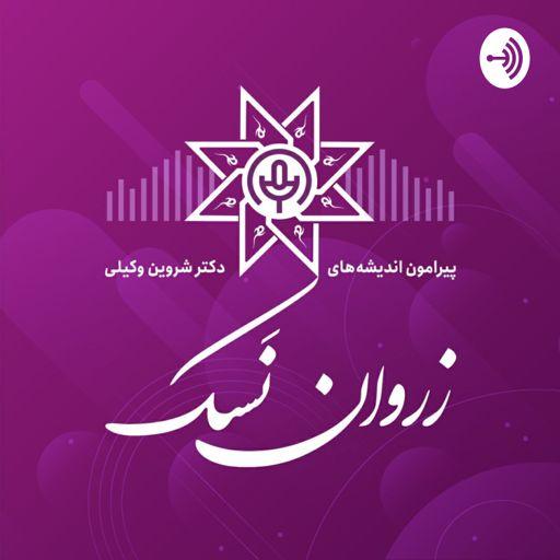 Cover art for podcast زروان نسک (پیرامون اندیشههای دکتر شروین وکیلی)