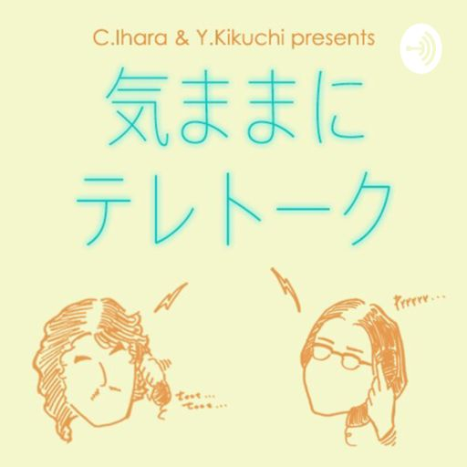Cover art for podcast イハラカンタロウとキクチヨシマサの気ままにテレトーク!