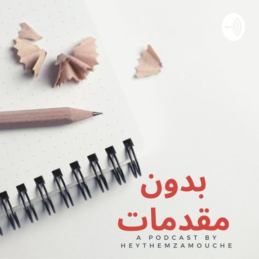 Cover art for podcast Without introduction- بدون مقدمات