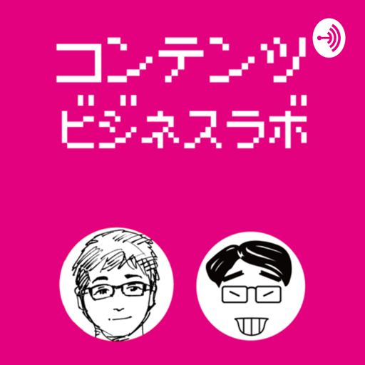 Cover art for podcast コンテンツビジネス・ラボ