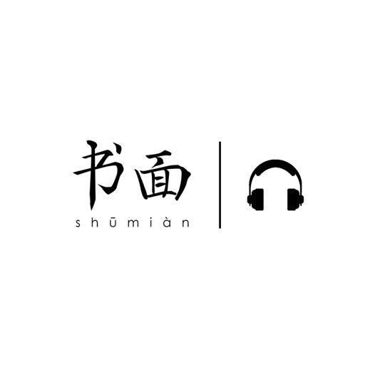 Cover art for podcast Shūmiàn 书面 Podcast