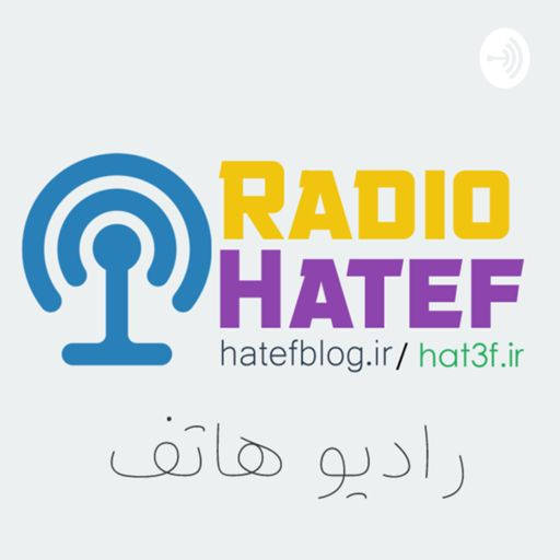 Cover art for podcast Radio Hatef