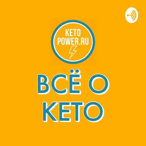 Cover art for podcast KETOPOWER.RU