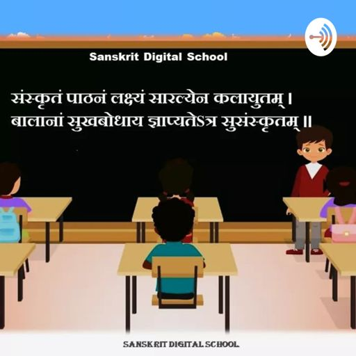 Cover art for podcast Sanskrit Digital School