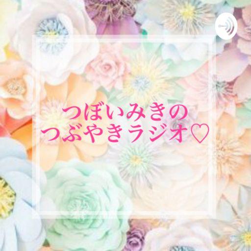 Cover art for podcast つぼいみきのつぶやきラジオ♡