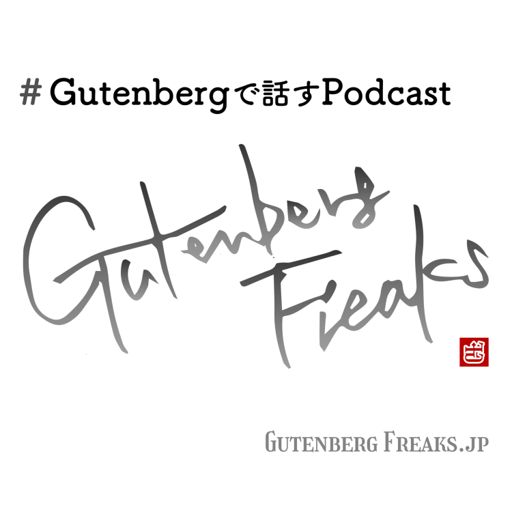 Cover art for podcast Gutenberg で話すポッドキャスト