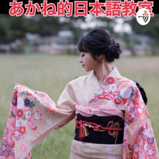 Cover art for podcast 日本語の聴解のためのPodcast