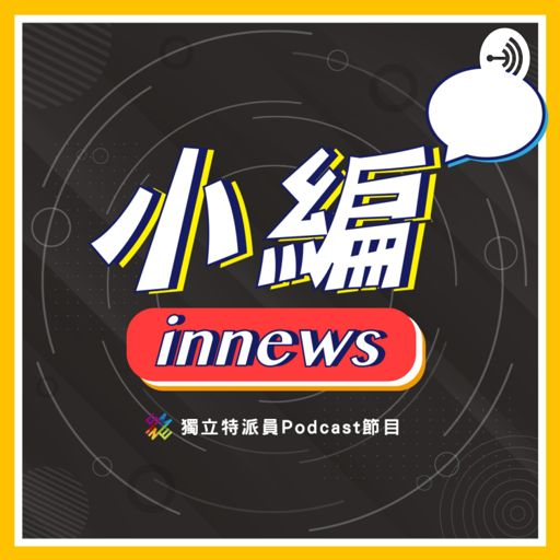 Cover art for podcast 獨立特派員 - 小編innews