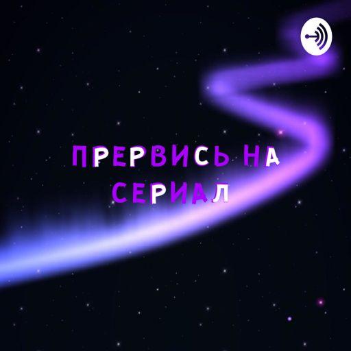 Cover art for podcast  Прервись на сериал!