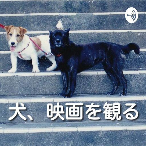 Cover art for podcast 犬、映画を観る