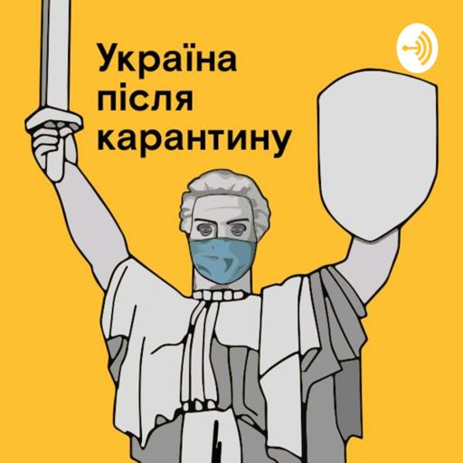 Cover art for podcast Україна після карантину