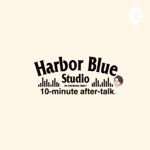 Cover art for podcast Harbor Blue Studio 10-minute after-talk.