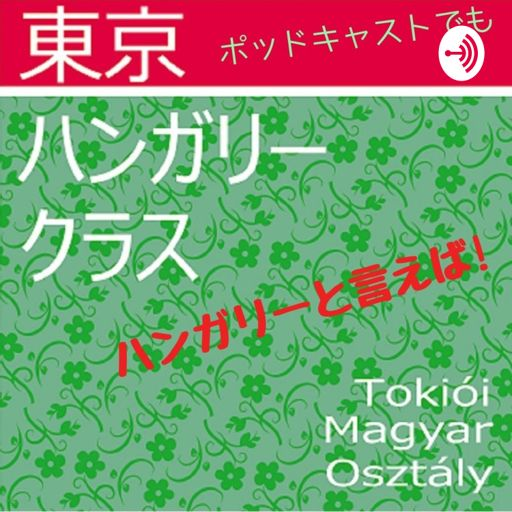 Cover art for podcast トキオハンガリークラス
