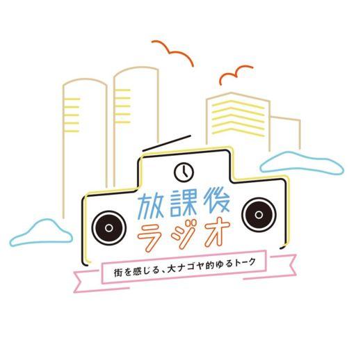Cover art for podcast 放課後ラジオ