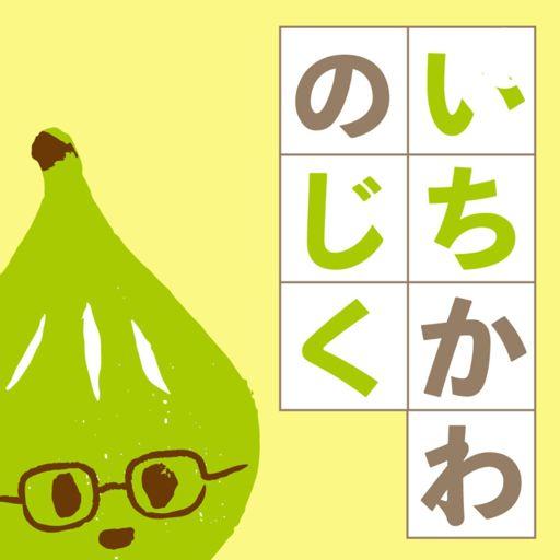 Cover art for podcast いちかわのじく