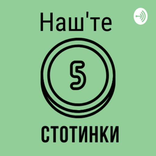 Cover art for podcast 5 стотинки