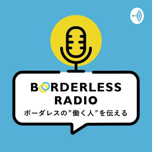 Cover art for podcast BORDERLESS RADIO (ボーダレスラジオ)