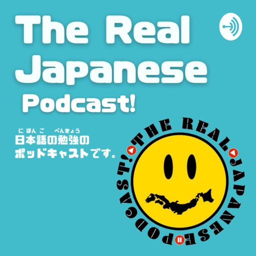 Cover art for podcast The Real Japanese Podcast! 日本語で話すだけのラジオです!