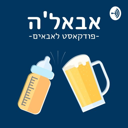 Cover art for podcast אבאל'ה - פודקאסט לאבאים