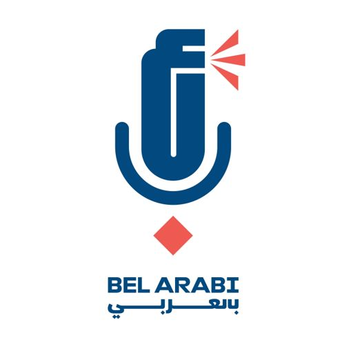 Cover art for podcast بالعربي