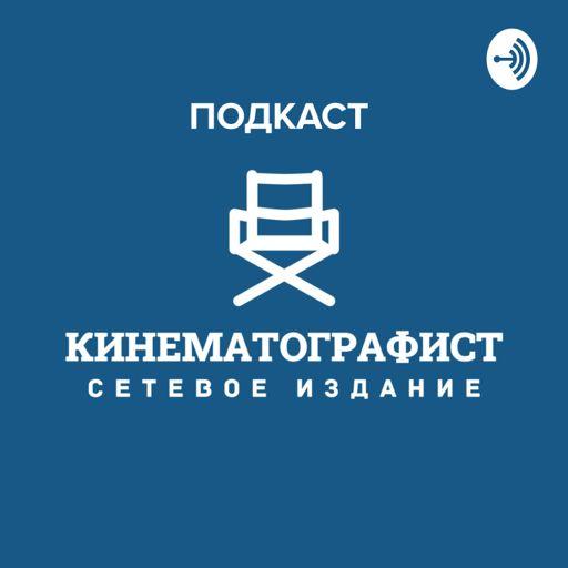 Cover art for podcast Кинематографист