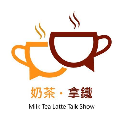 Cover art for podcast 奶茶。拿鐵 Milk Tea Latte Talk Show