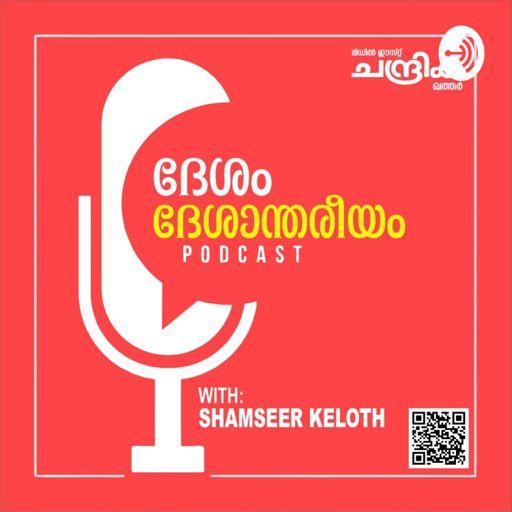 Cover art for podcast ദേശം - ദേശാന്തരീയം; വാര്ത്താധിഷ്ഠിത പംക്തി കേള്ക്കാം- പോഡ്കാസ്റ്റിലൂടെ