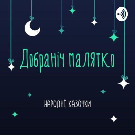Cover art for podcast Добраніч малятко - казки українською