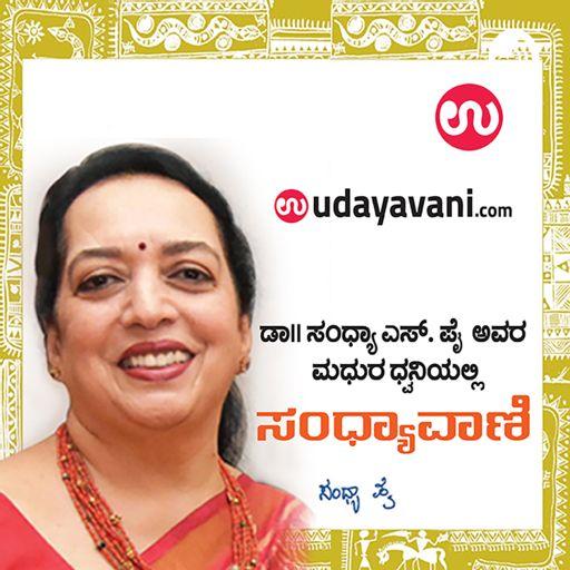 Cover art for podcast Sandhyavani | ಸಂಧ್ಯಾವಾಣಿ