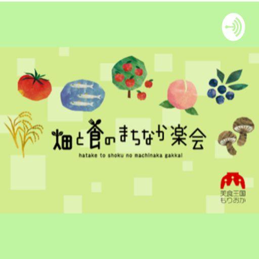 Cover art for podcast 畑と食のまちなか楽会