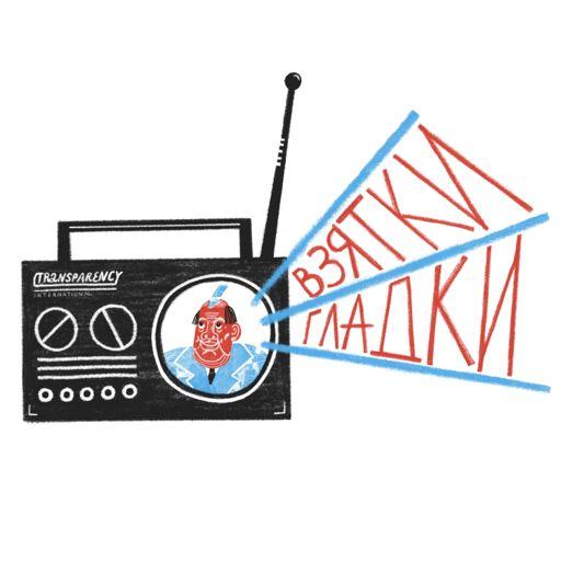 Cover art for podcast Взятки гладки