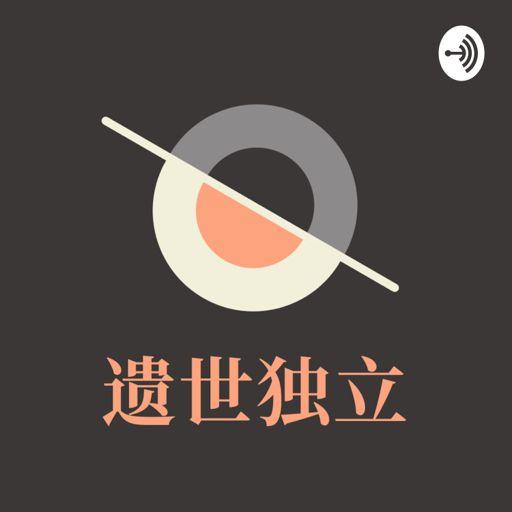 Cover art for podcast 遗世独立