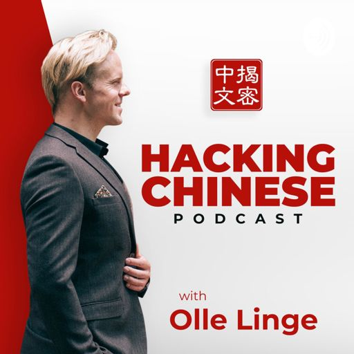 Cover art for podcast Hacking Chinese Podcast