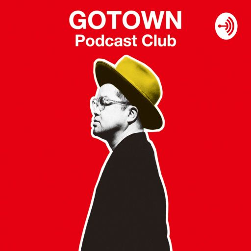 Cover art for podcast 西寺郷太 GOTOWN Podcast Club
