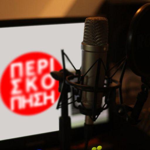 Cover art for podcast ΠΕΡΙΣΚΟΠΗΣΗ