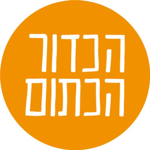 Cover art for podcast הכדור הכתום