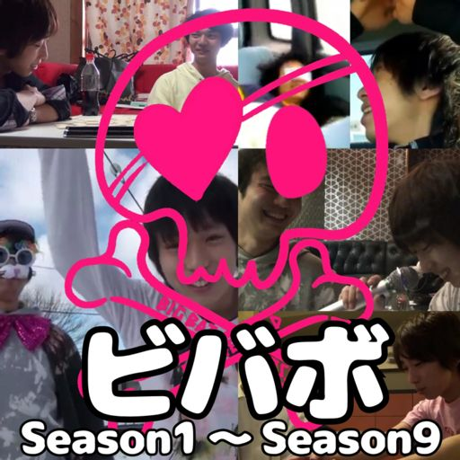 Cover art for podcast 旧ビバボ Season1~Season9まで置き場