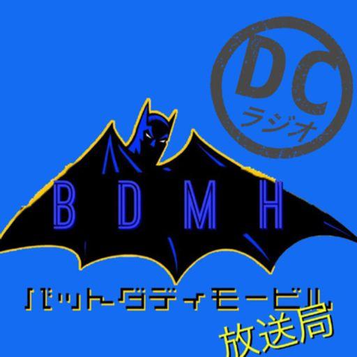 Cover art for podcast 【DCラジオ】バットダディモービル放送局