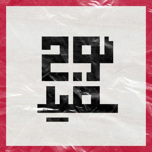 Cover art for podcast LoheSefid | لوح سفید