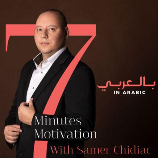 Cover art for podcast 7 Minutes Motivation (بالعربي)
