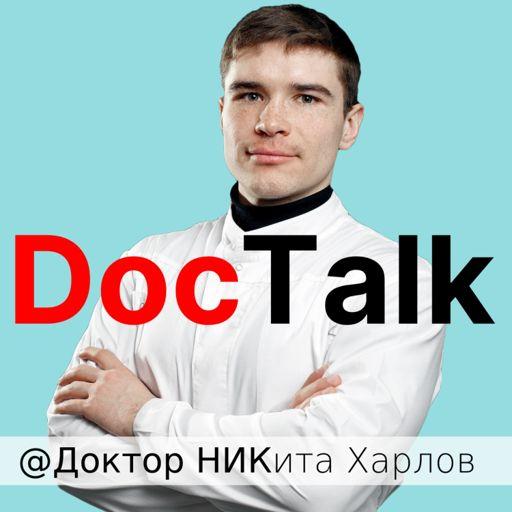 Cover art for podcast Доктор Никита Харлов - подкаст DocTalk - ДокТок